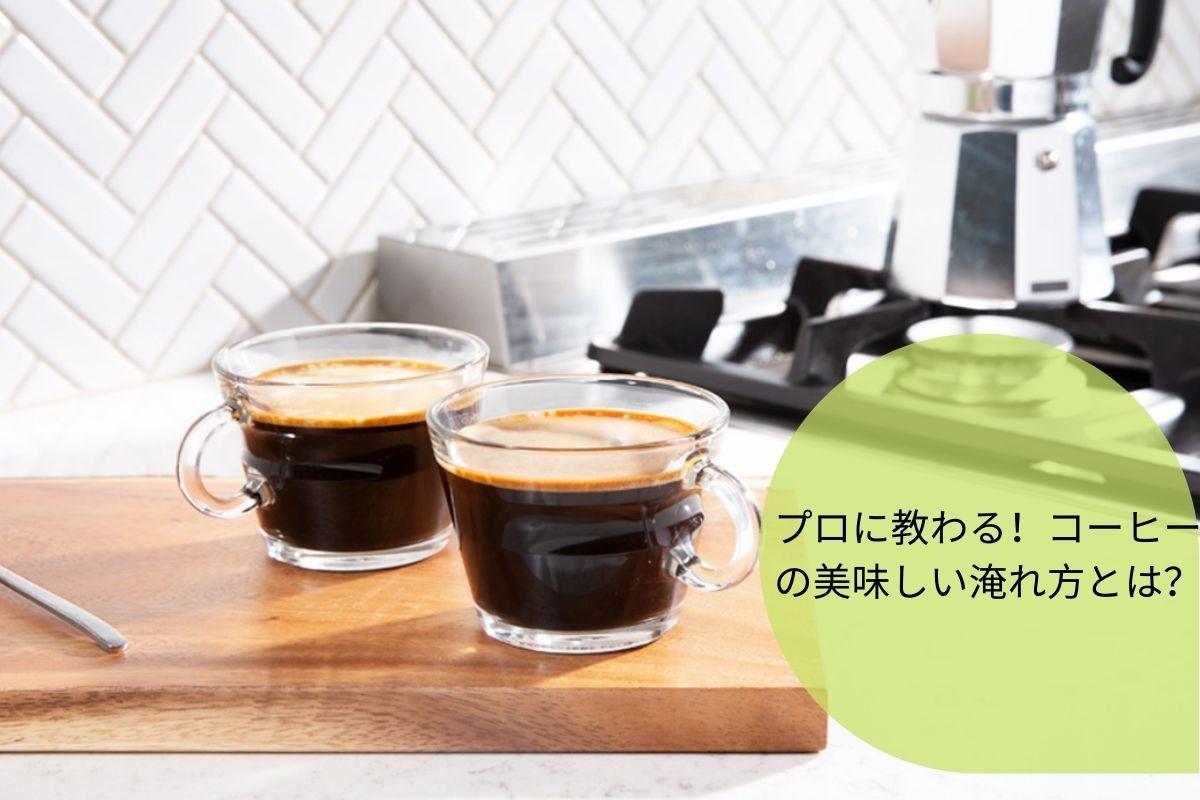 プロに教わる!コーヒーの美味しい淹れ方とは?