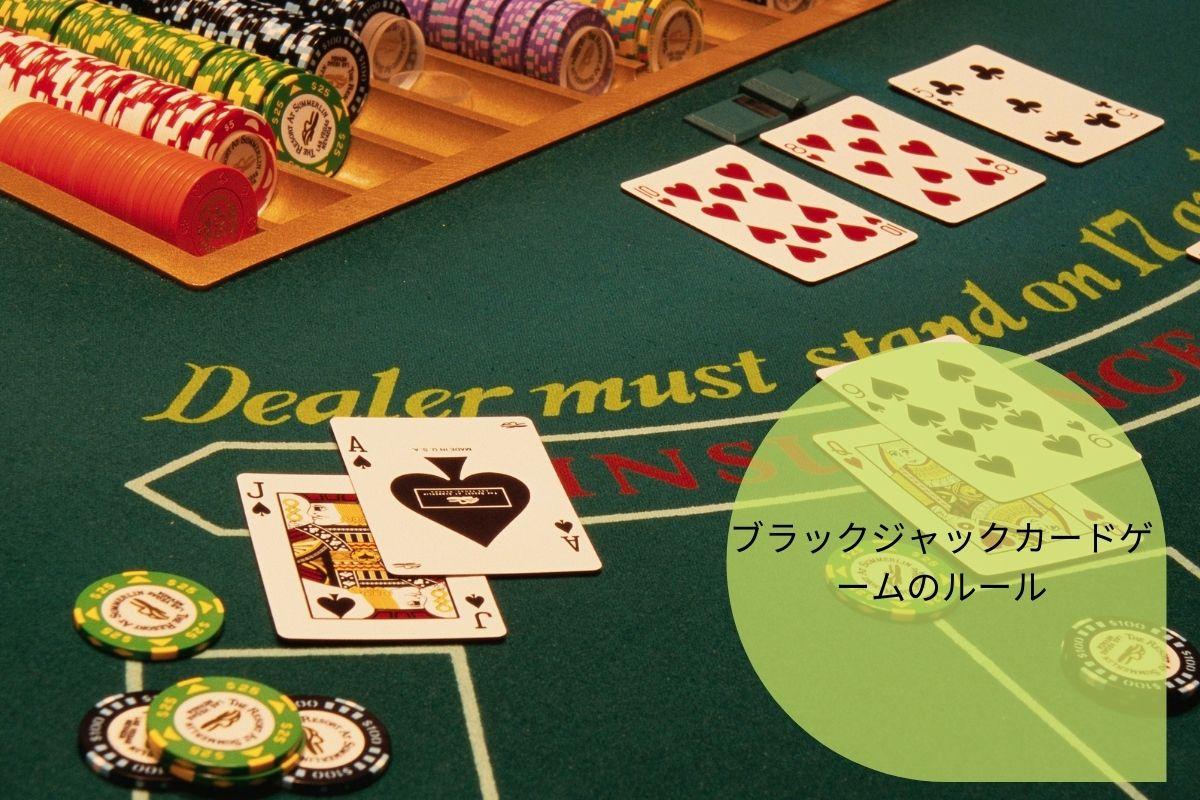 ブラックジャックカードゲームのルール